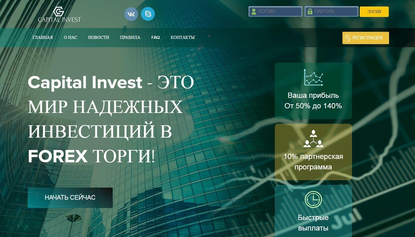 Постер к новости Capital Invest