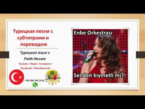 СТАС МИХАЙЛОВ и ENBE ORKESTRASI- с переводом и субтитрами.Турецкие песни.