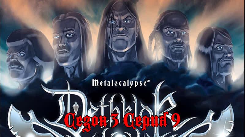 Metalocalypse - 3x09 - Dethzazz. Металлопокалипсис - Дэтзазз. Сезон 3, серия 09