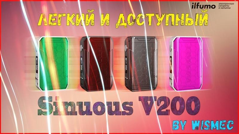 Обзор Sinuous V200 | Новинка от Wismec | Легкий и не дорогой
