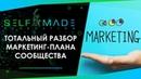 Подробный разбор маркетинг плана SELFMADE GENERATION