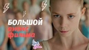 Интересные фильмы Российские фильмы в которых вы не разочаруетесь 1