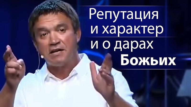 Репутация и характер и немножко о дарах Божьих - Сергей Гаврилов