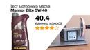 Маслотест 57. Mannol Elite 5W-40 тест масла на трение