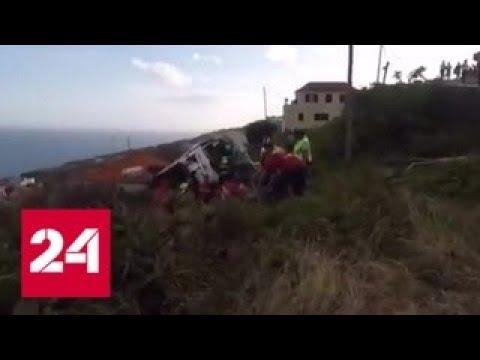 Авария на Мадейре: туристы погибли, водитель и гид выжили - Россия 24