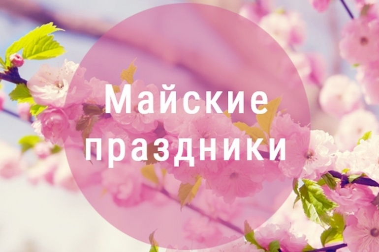 Расписание мероприятий на майские праздники в Коломенском кремле