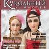"Журнал ""КУКОЛЬНЫЙ МАСТЕР"""