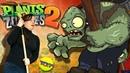 Растения против Зомби 2 ЗОМБИ за дверью Современный мир Plants Vs Zombies