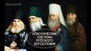 Классические системы русского богословия