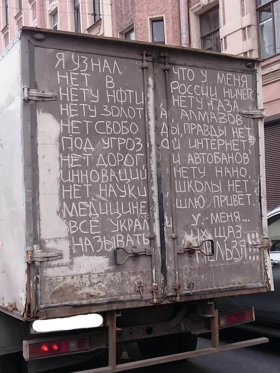 Стихи на грузовике...