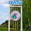 Подслушано Селты (Ижевск)