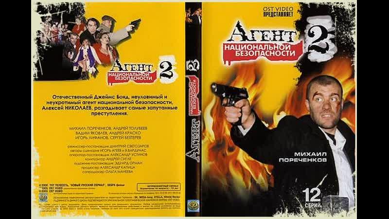 Агент национальной безопасности 2 - ТВ ролик (2000)