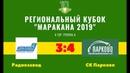 Кубок Маракана-2019.4 тур. Радиозавод - СК Парково