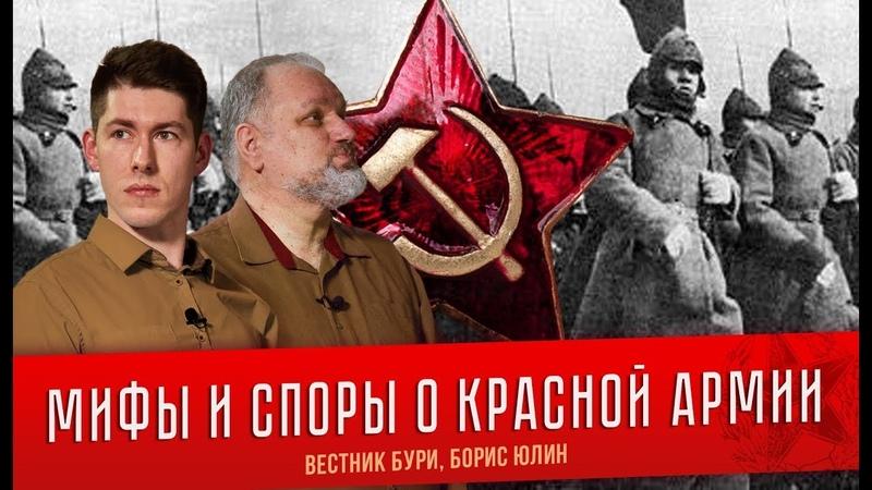 Борис Юлин и Вестник Бури: Мифы и споры о Красной Армии