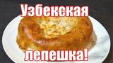 Узбекская лепешка без духовки и тандыра! Рецепт лепешки в домашних условиях.