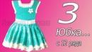 3 часть М К детского платья Юбка с 12 16 ряда