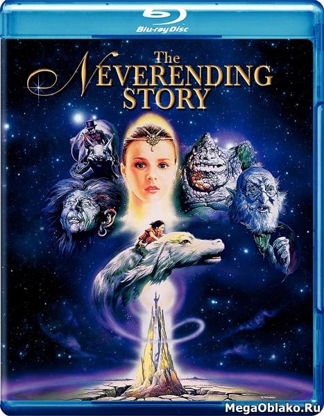 Бесконечная история / The NeverEnding Story / Die unendliche Geschichte (1984/BDRip/HDRip)