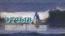 Отзыв о занятиях в Клубе серфинга Surfway Moscow Николай Лебедев