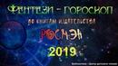 Фентези гороскоп по книгам издательства Росмэн на 2019 год