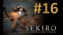 МОНАХИ КОНЧИЛИСЬ Sekiro shadow die twice №16