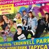 """Спортивно-танцевальные сборы СТК """"Динамо"""""""