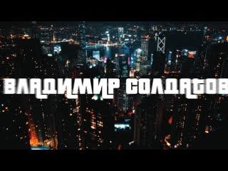 Премьера клипа, 2019: «владимир солдатов - ставь на беззвучный (dj sol rmx)»