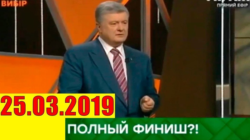 Место встречи 25 03 2019 ПОЛНЫЙ ФИНИШ 25 03 19