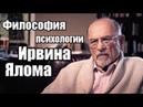 Экзистенциальная психология Ирвина Ялома
