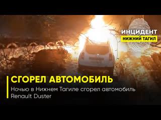 Ночью в Нижнем Тагиле сгорел автомобиль Renault Duster