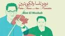 Dudu Tassa The Kuwaitis Bint El Moshab