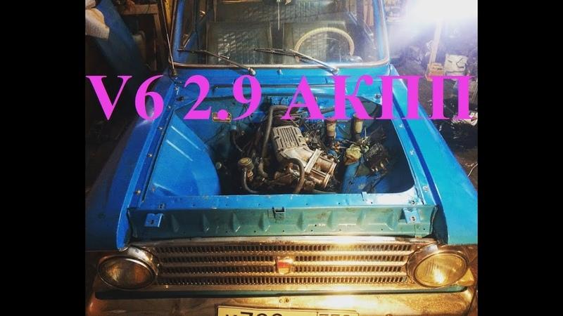 Москвич 408 V6 2.9 АКПП