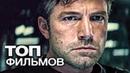 Новые Зарубежные Комедийные Фильмы 2019 года списком смотреть или скачать на русском