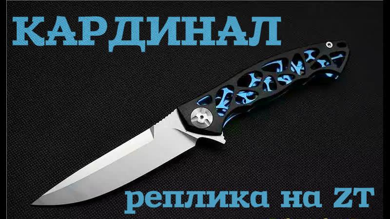 Нож Кардинал реплика на ZT 0450 или 0999