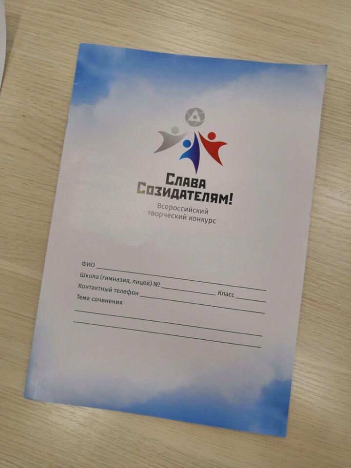 В ближайшее время буден дан старт четвертому Всероссийскому конкурсу «Слава Созидателям!