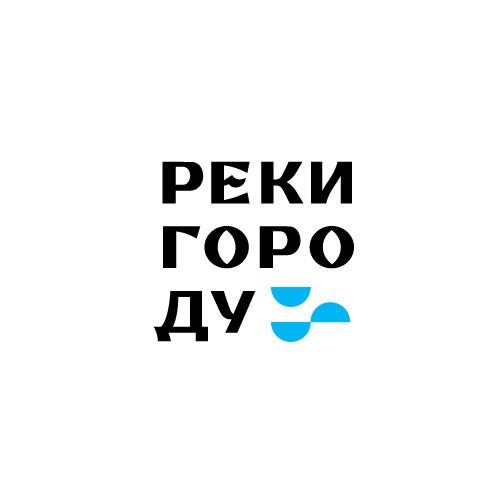 Афиша Ижевск Вернем Реки Городу