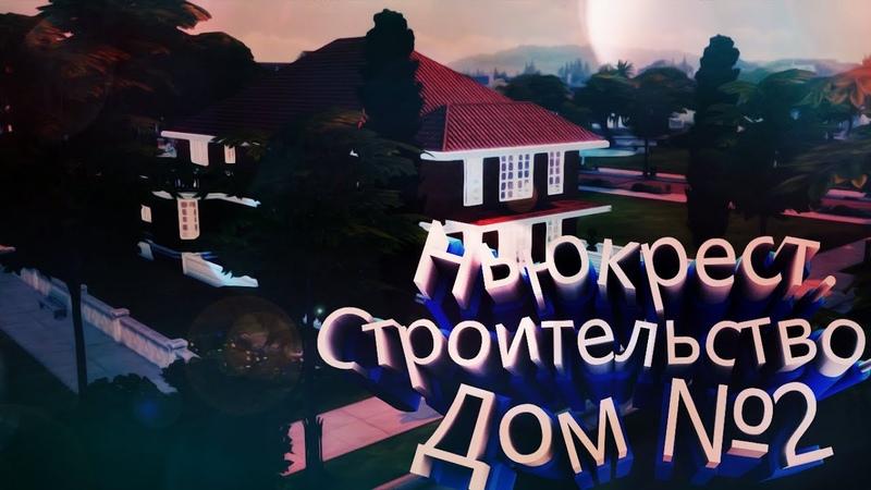 The sims 4 Ньюкрест Строим город с 0 ДОМ №2