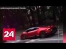 В Москве погоня за мажором на Lamborghini закончилась для инспекторов фиаско Россия 24