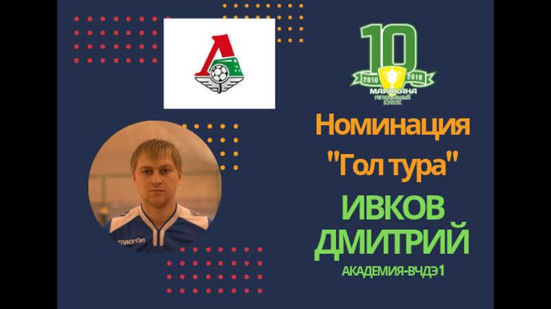 Ивков Дмитрий Академия ВЧДЭ1 СК Парково