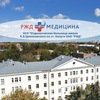 Железнодорожная больница Калуга