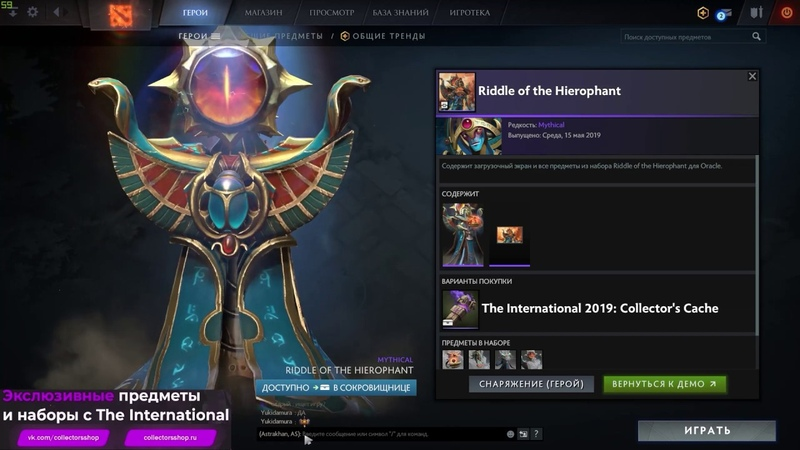 Riddle of the Hierophant set for Oracle DOTA 2 TI9 Collector's Cache DOTA 2 TI9 Collector's Cache