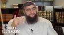 Вопрос Ответ Война с сунной или борода не обязанность Абдулла Костекский