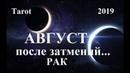 РАК.  Август 2019.  ВЛИЯНИЕ ИЮЛЬСКИХ ЗАТМЕНИЙ. Tarot.