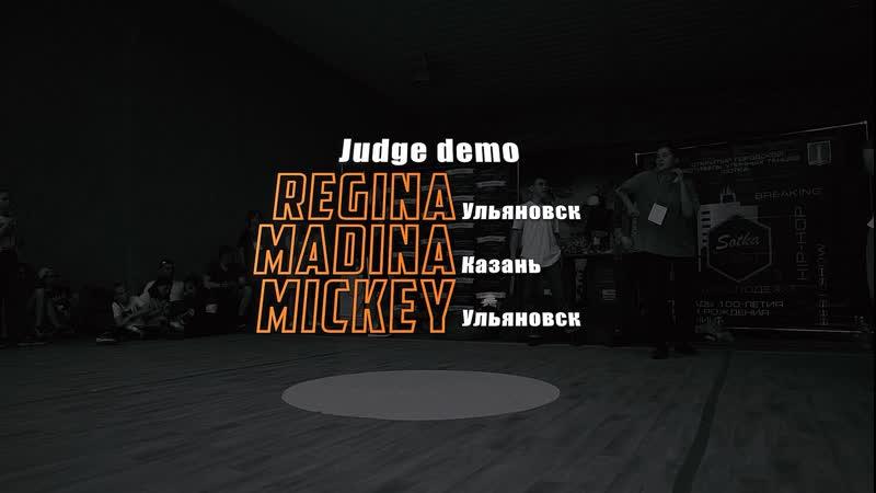 JUDGE DEMO / REGINA, MADINA, MICKEY / СОТКА 2019