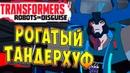 Трансформеры Роботы под Прикрытием Transformers Robots in Disguise ч 18 Рогатый ТандерХуф