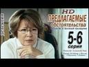 ᴴᴰ Предлагаемые обстоятельства: Богатый наследник 5 6 серия Детектив фильм 3