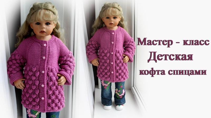 Детская кофта спицами малинка мастер-классchildrens sweater