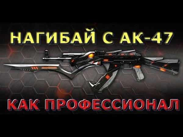 CROSSFIRE НЕ НОЙ,БЕРИ АК-47 И НАГИБАЙ СО МНОЙ