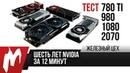 Тест GTX 780 Ti, 980, 1080, 2070 — Старики еще могут — Железный Цех — Игромания
