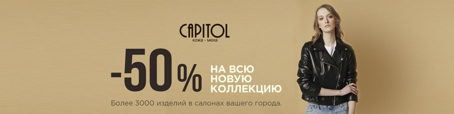 f2a090c30 Capitol (Кaпитоль) Cалон кожи и мeхa | ВКонтакте