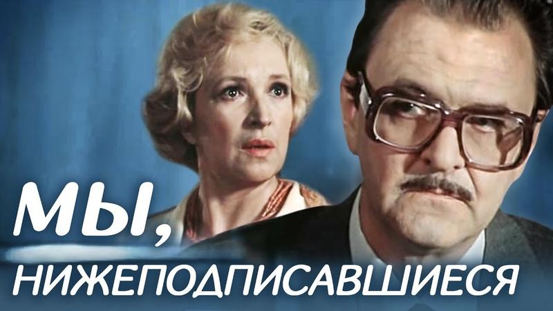Мы, нижеподписавшиеся. 2 серия (1981). Драма   Фильмы. Золотая коллекция